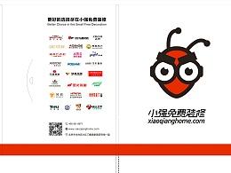 企业会员手册