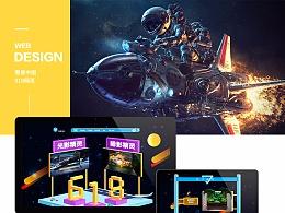 惠普中国-618网页-科技感
