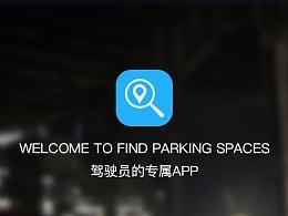 找车位app