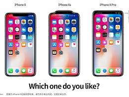 """没有""""刘海儿""""的 iPhoneX,哪个是你的菜?"""