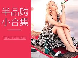 女鞋首页 海报  半品购页面