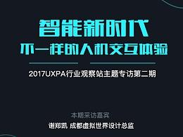 2017UXPA行业观察站主题专访第二期