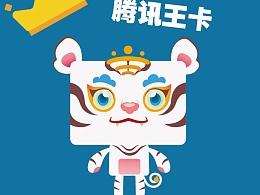 腾讯王卡品牌形象设计