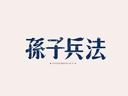 字设之中国古典名著 贰