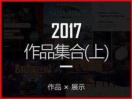 京东天猫店铺首页详情页大促集合页面(2017年上)