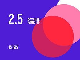 2017 Material Design中文完整版:第二章节第五节《动效:编排》