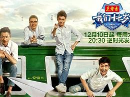 《我们十七岁》青春电影质感火车怀旧综艺海报-引象-
