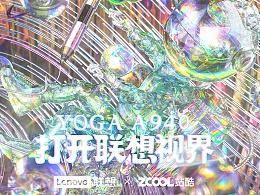 联想YOGA A940-打开联想视界