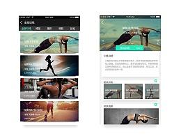 ST运动app