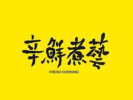 新鲜煮艺品牌设计