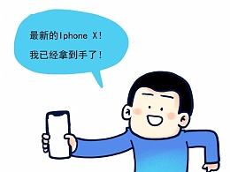 我有一位朋友很不喜欢iPhone X…… 