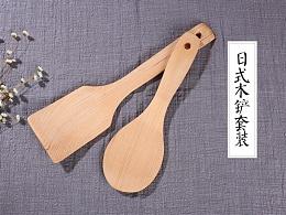 日式-木铲套装