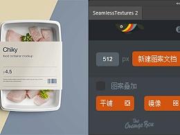无缝填充插件SeamlessTextures 2中文版教程