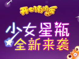 5月banner+h5集合