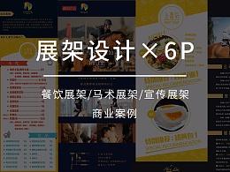 PS | 展架设计6P | 商业案例