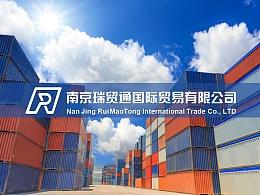 国际物流贸易公司VI制作