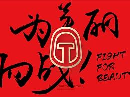 【醒狮】- 深圳TROY特洛伊品牌