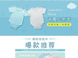 infuna print淘宝店首页设计
