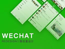 WeChat Redesign微信重设计