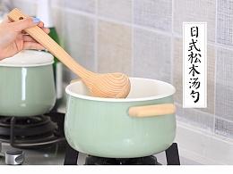 日式-木松勺