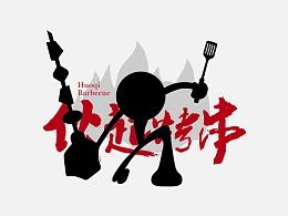 「伙起烤串」烧烤餐饮品牌设计