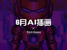 6月AI插画