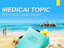 医疗活动页Banner整理