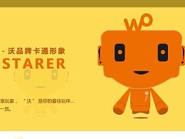 中国联通沃品牌卡通形象——沃咔沃