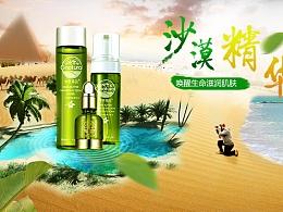沙漠绿洲护肤品