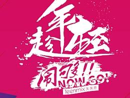 品牌节日海报