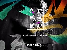 兵马俑的色彩系列讲座海报设计