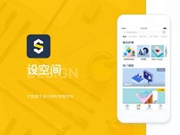 设空间 设计类教育app