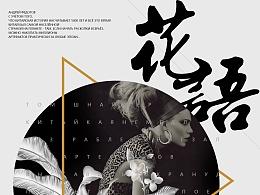 女性时尚杂志宣传海报
