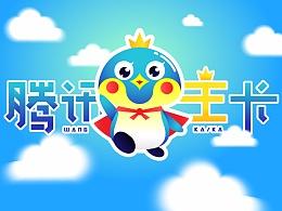 腾讯王卡品牌形象--王卡卡