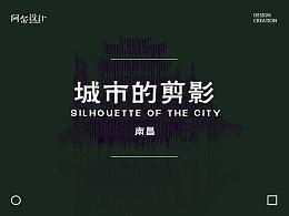 城市的剪影-南昌