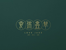 爱瑞鑫翠 logo设计