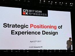 辛向阳:体验设计的战略定位