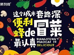 便利蜂-冒菜海报