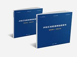 兴社汇投资书