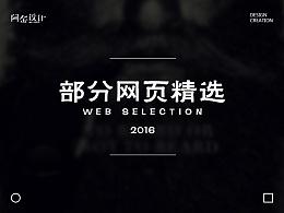 2016部分网页精选