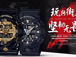 京东手表专题页