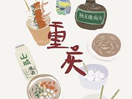 重庆旅行日记