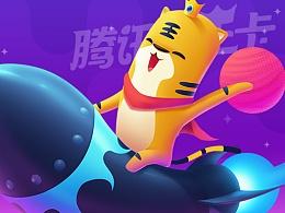 騰訊王卡卡通形象設計——《WON的誕生》