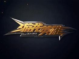 游龙英雄游戏宣传片总出