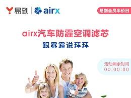 airx空气净化器 - 汽车空调滤芯+易道合作活动