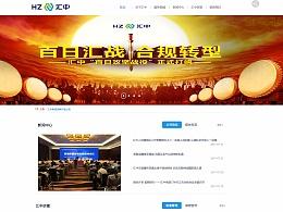 汇中财富官网更新版