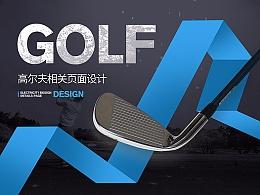 高尔夫相关设计