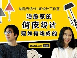 YUUE:治愈系的俏皮设计是如何炼成的?