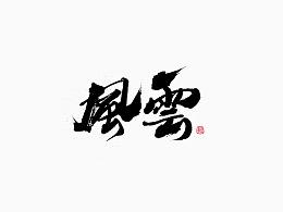 小字集-2017-《十》