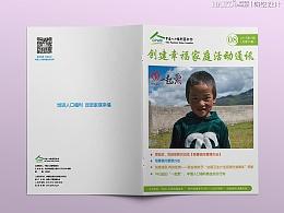 人口福利基金会·2017年8期·月刊设计 | 海空设计出品